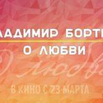 В российский кинопрокат выходит новый фильм Владимира Бортко «О любви»
