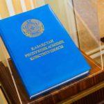 В Казахстане объявлено о начале конституционной реформы