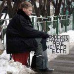 РОССИЯ НИЩАЕТ И ВИНИТ В ЭТОМ ЗАПАД