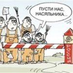 НЕЗАКОННАЯ МИГРАЦИЯ В УЩЕРБ РОССИИ