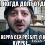 ПУТИН НЕ СПИСАЛ РОССИЯНАМ ПОТРЕБИТЕЛЬСКИЕ ДОЛГИ