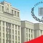 Коммунисты повторно внесли в Госдуму законопроект о выходе России из ВТО