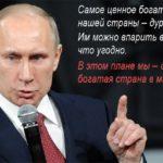 ПУТИН «КАК БЫ» ПРИЗНАЛ, ЧТО НЕДРА РОССИИ НЕ ПРИНАДЛЕЖАТ НАРОДУ