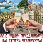 ДЕНЬ РОССИИ-ДЕНЬ ПОЗОРА