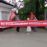 ПИКЕТ КПРФ В АБАКАНЕ ПРОТИВ ПОВЫШЕНИЯ ВОЗРАСТА ПЕНСИОНЕРОВ