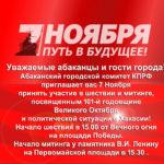 КПРФ ПРИГЛАШАЕТ АБАКАНЦЕВ НА ПРАЗДНИЧНОЕ ШЕСТВИЕ 7 НОЯБРЯ