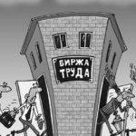 АРМИЯ БЕЗРАБОТНЫХ В РОССИИ ПОПОЛНИТСЯ МИЛЛИОНАМИ