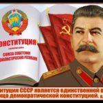 СТАЛИНСКОЙ КОНСТИТУЦИИ — 83!
