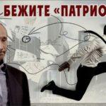 ДЕНЬГИ БЕГУТ ИЗ РОССИИ В РЕШАЮЩИЙ ПУТИНСКИЙ ЭКОНОМПРОРЫВ