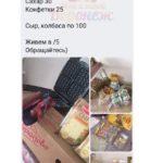 Воронежская волонтерка «Единой России» продала предназначенные для малоимущих продукты