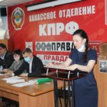 Отчетно-выборная Конференция коммунистов Абакана