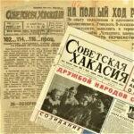 Уважаемые сотрудники газеты «Хакасия», примите поздравления с юбилеем!