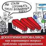 «ОПТИМИЗАЦИЯ» РОССИЙСКОЙ МЕДИЦИНЫ ДОЛЖНА БЫТЬ ПРЕКРАЩЕНА