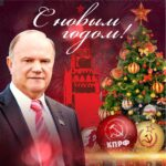 Новогоднее поздравление Председателя ЦК КПРФ Геннадия Андреевича Зюганова