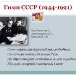 14 декабря 1943 года утверждён Государственный гимн СССР