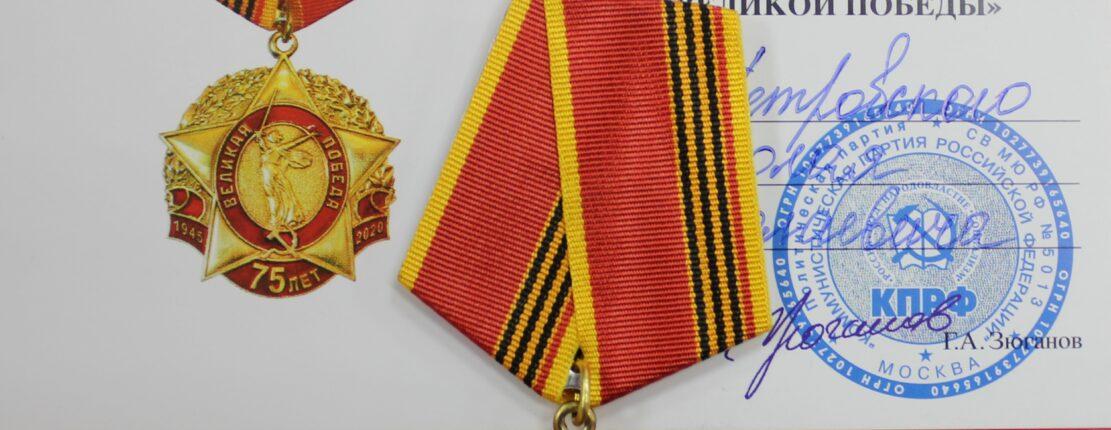 За особые заслуги ветераны партии КПРФ удостоены наград