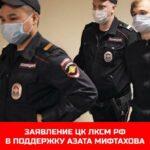 Заявление ЦК ЛКСМ РФ в поддержку Азата Мифтахова
