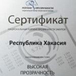 Хакасию заметили на федеральном уровне, отодвинув Красноярский край и Туву