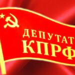 Депутаты Верховного Совета Хакасии фракции КПРФ заявили о коррупции и затягивании в расследованиях уголовных дел