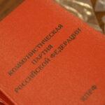Депутатский мандат + партийный билет