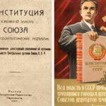 ПЕРВАЯ КОНСТИТУЦИЯ СССР