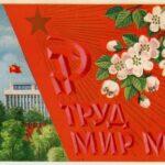 Поздравление с Международным днём солидарности трудящихся!
