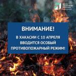 Внимание – особый противопожарный режим