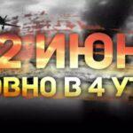РУСО. 22 июня 1941 года – незаживающая рана на сердце России