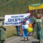 Праздник для шорцев Хакасии — День коренных народов мира
