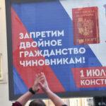 Путин допустил к работе чиновников с двойным гражданством