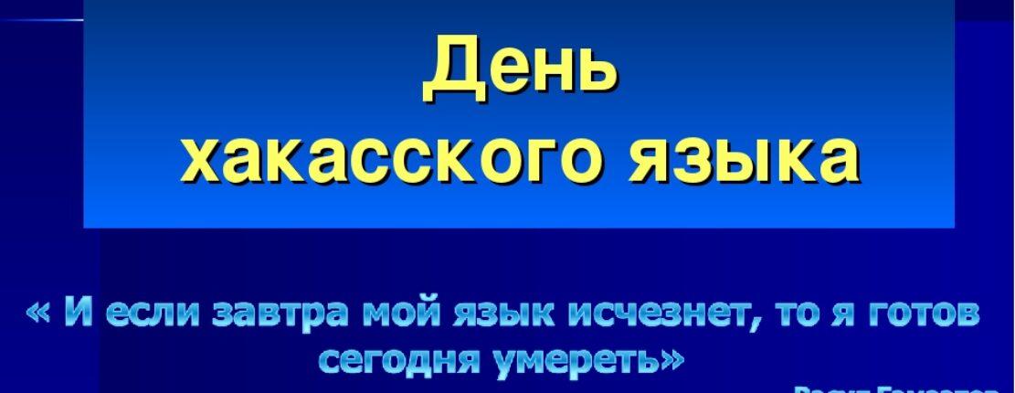 К празднованию Дня хакасского языка