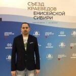 Ученый из Хакасии принял участие в I Съезде краеведов Енисейской Сибири