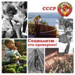 Жители России сожалеют о распаде СССР